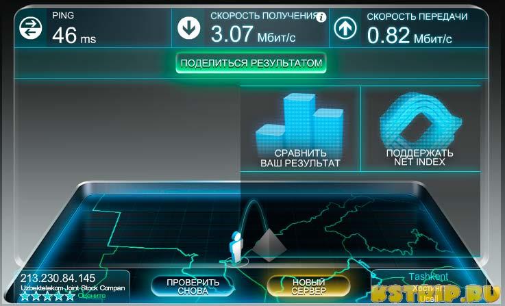 интернет в Бухаре