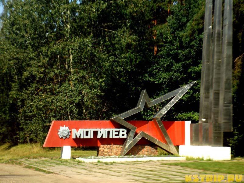 Могилев, знак при въезде в город