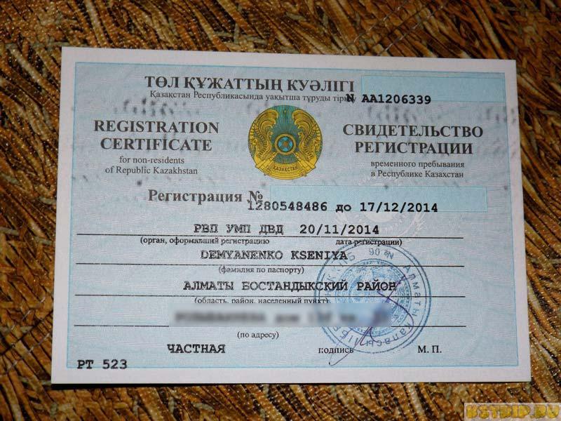 Регистрация гражданина Узбекистана в Казахстане