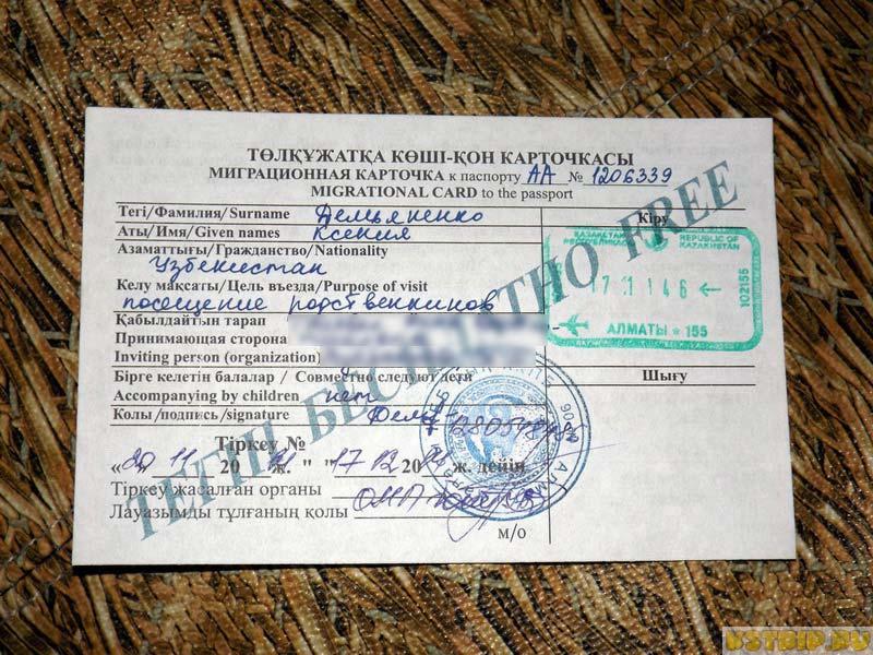 Регистрация граждан узбекистана рк авито курск временная регистрация