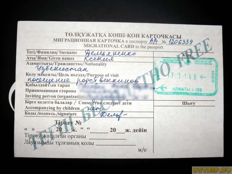 миграционная карта при въезде в казахстан