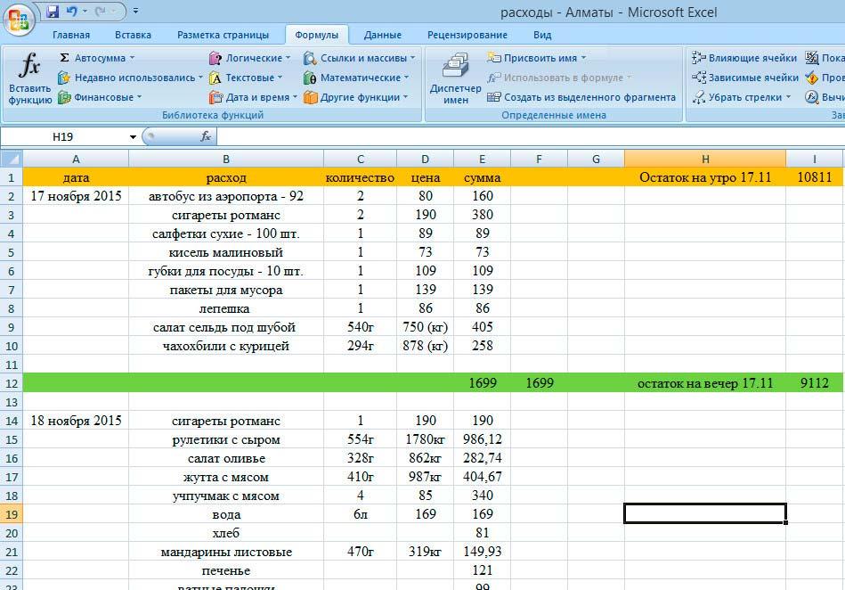 http://kstrip.ru/wp-content/uploads/2014/12/расходы-ноябрь.jpg