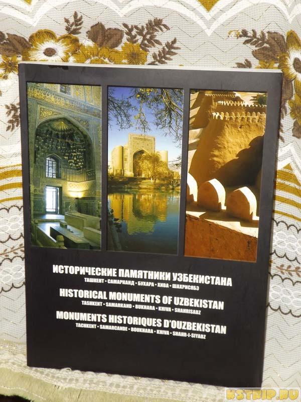Книга про Узбекистан
