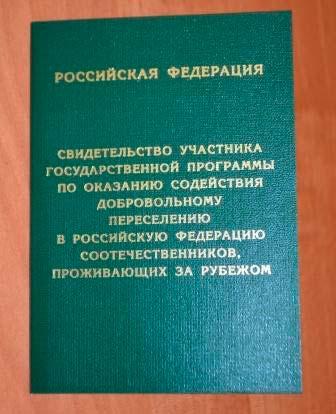 удостоверение добровольного переселения