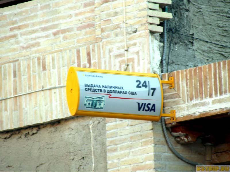 Где в Бухаре снять деньги с карты VISA