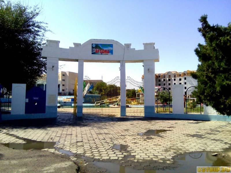аквапарк в Самарканде
