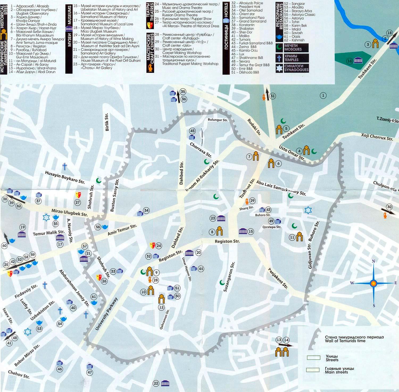 Туристическая карта Самарканда