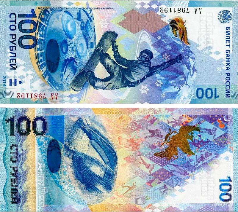 200 российских рублей