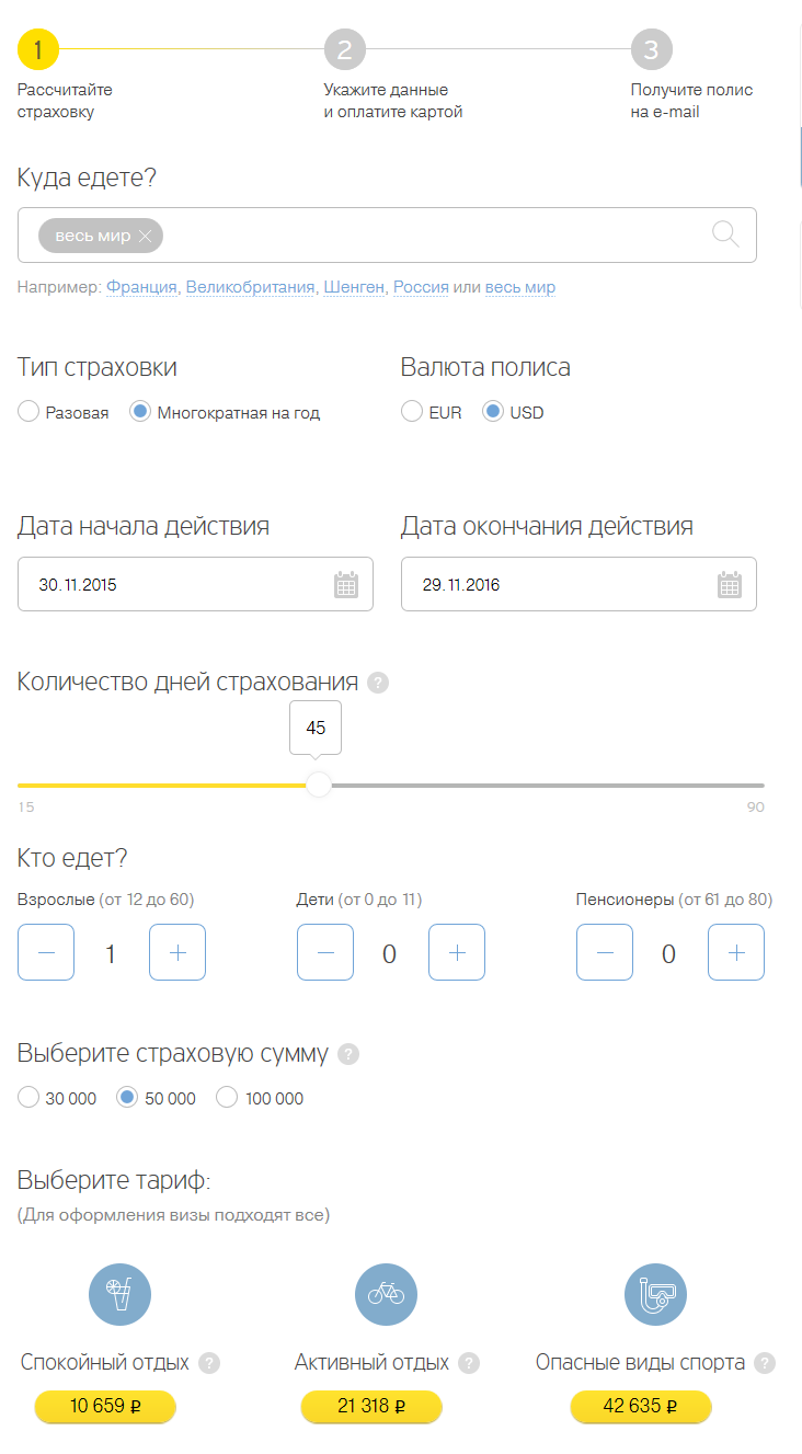 screenshot-www tinkoffinsurance ru 2015-11-29 00-54-24