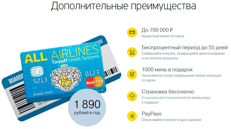 Кредитная карта Tinkoff All Airlines: плюсы и минусы, как получить