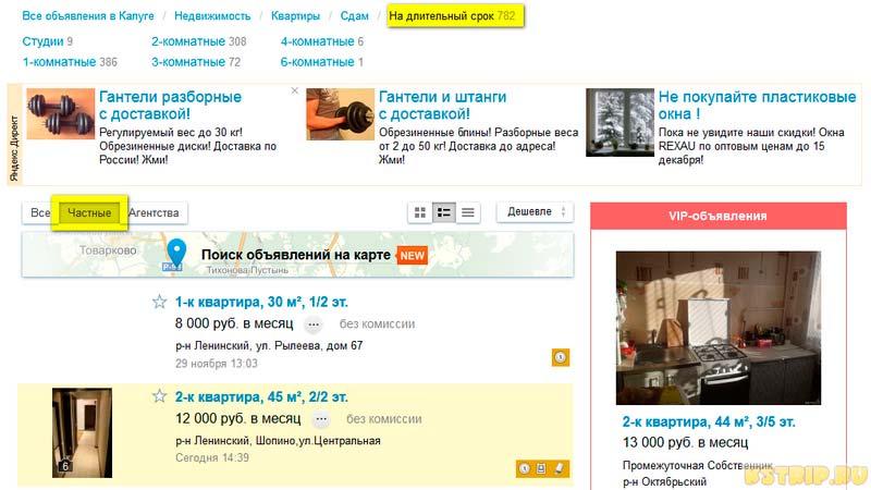 аренда квартиры на длительный срок в Калуге