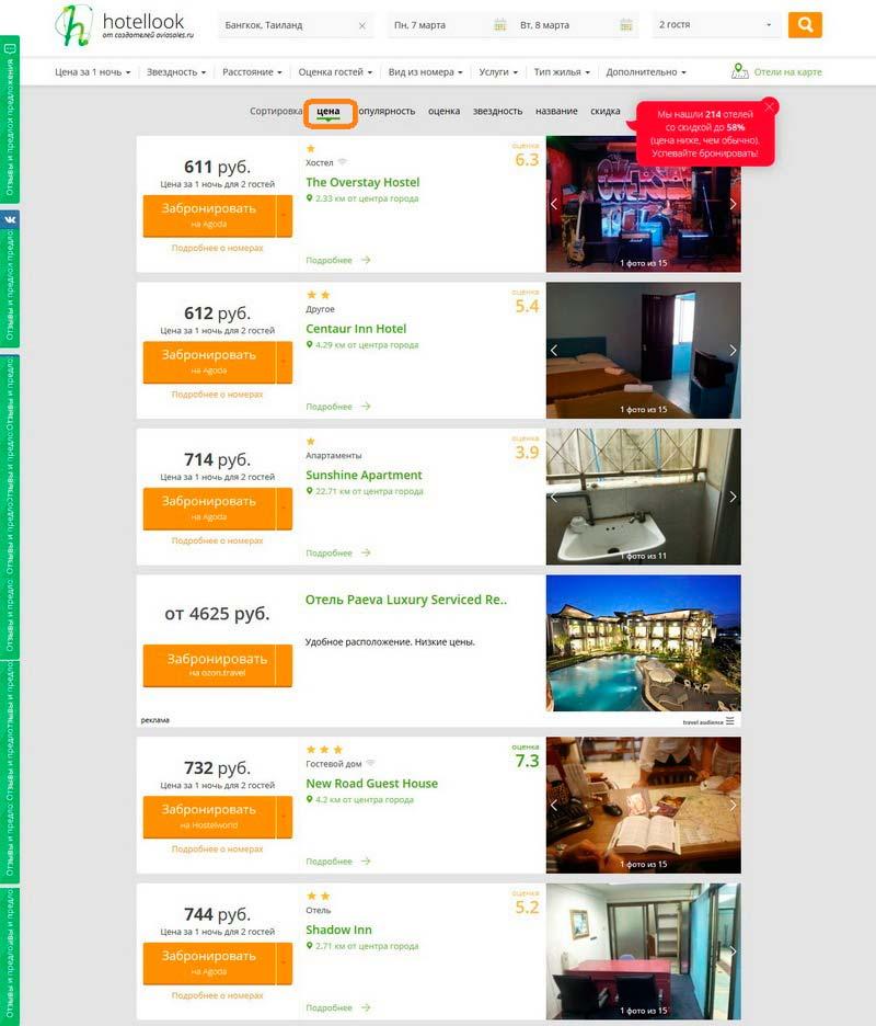 забронировать отель на hotellook.ru