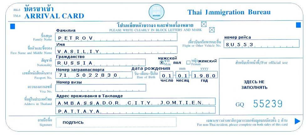 Миграционная карта в Таиланд