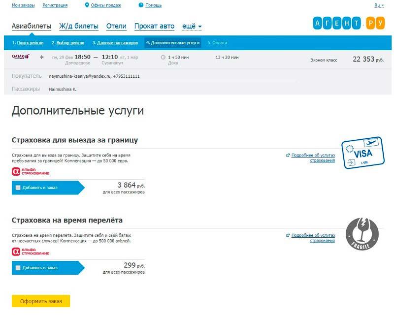 Авиабилеты дешево  Стоимость авиа билетов  Электронные