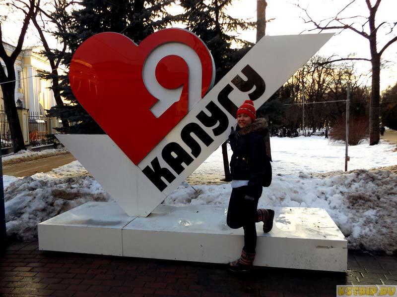 """""""Я люблю Калугу"""" в парке культуры и отдыха"""