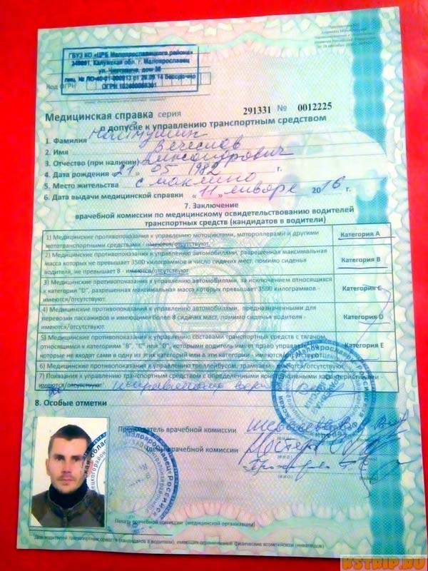 Медкомиссия на замену водительского удостоверения в воронеже