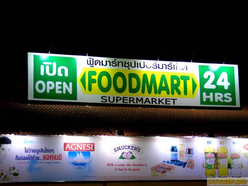 Фудмарт (Foodmart) в Паттайе