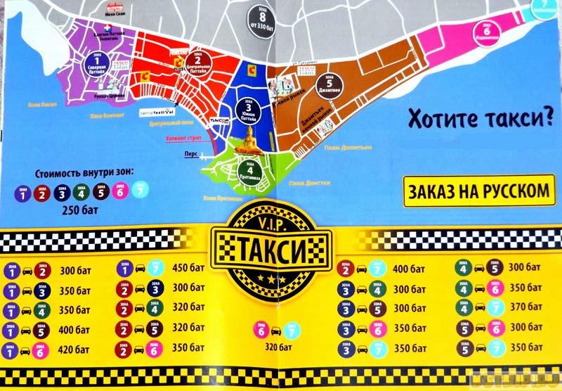 такси в Паттайе: цены по районам города