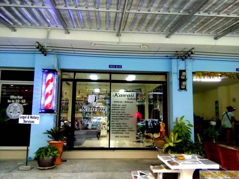 Парикмахерская Kawaii Salon в Паттайе