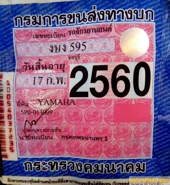 2560 год в Таиланде
