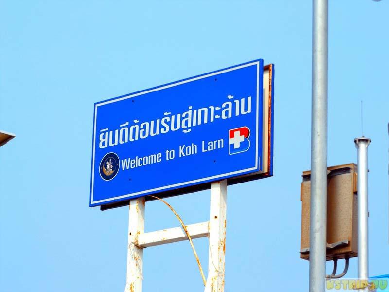 Ко Лан, Тайланд