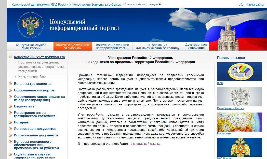 Как встать на консульский учет за границей гражданину РФ в онлайн-режиме