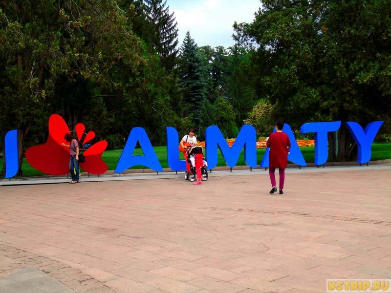 Центральный парк отдыха имени Горького в Алмате, Казахстан. Страховка в Казахстан