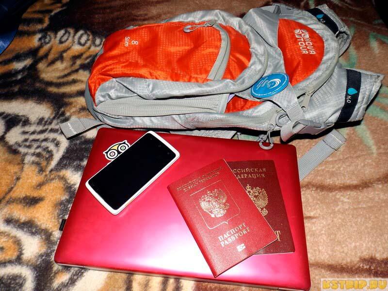 ноутбук, паспорта, телефон, рюкзак