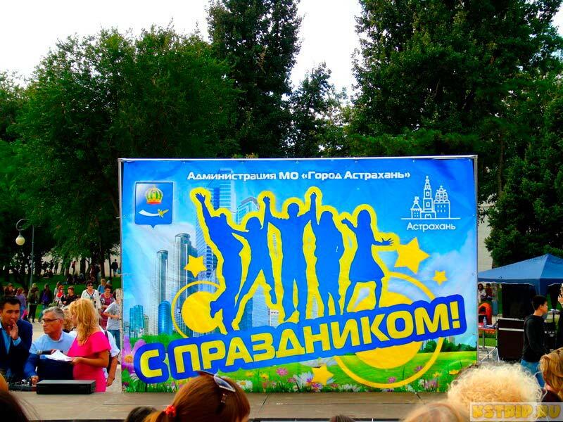 День города в Астрахани в 2016 году