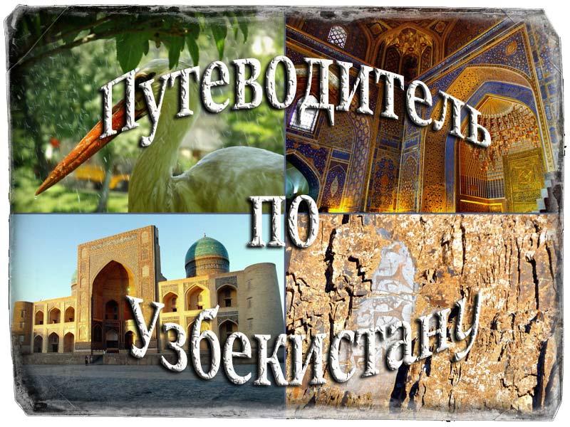 путеводитель, Узбекистан