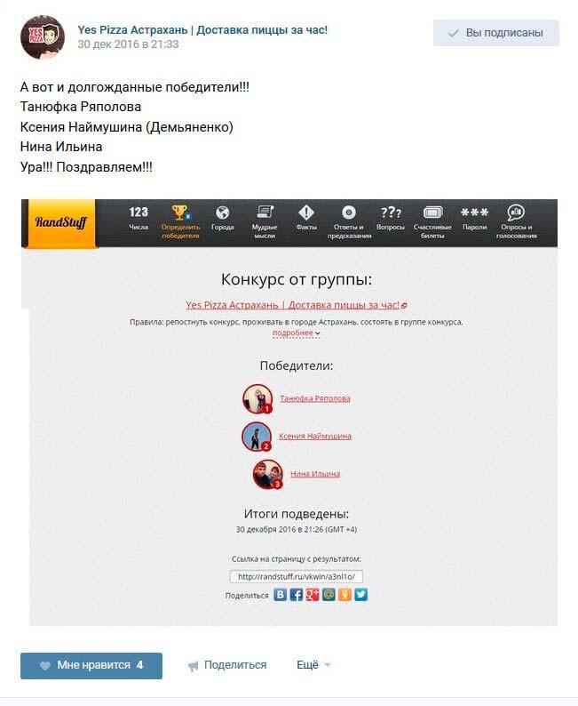 Как получить бесплатную пиццу в Астрахани, или Конкурсы репостов в Вконтакте