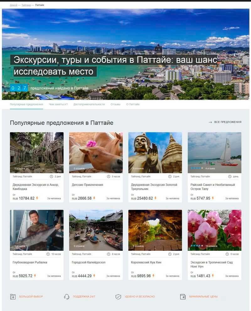 Vivaster – поиск экскурсий и мероприятий