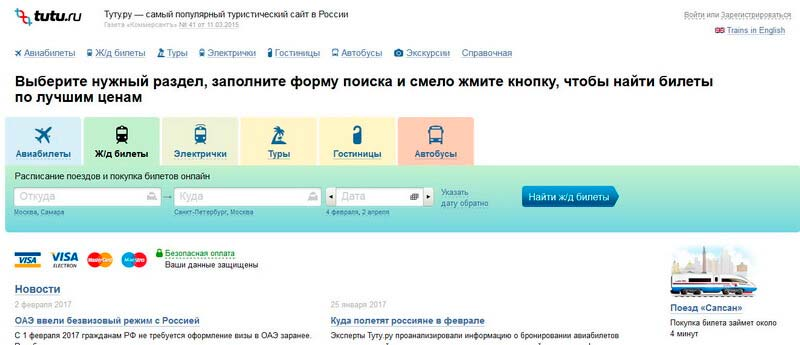 Авиабилеты Дешево Туту
