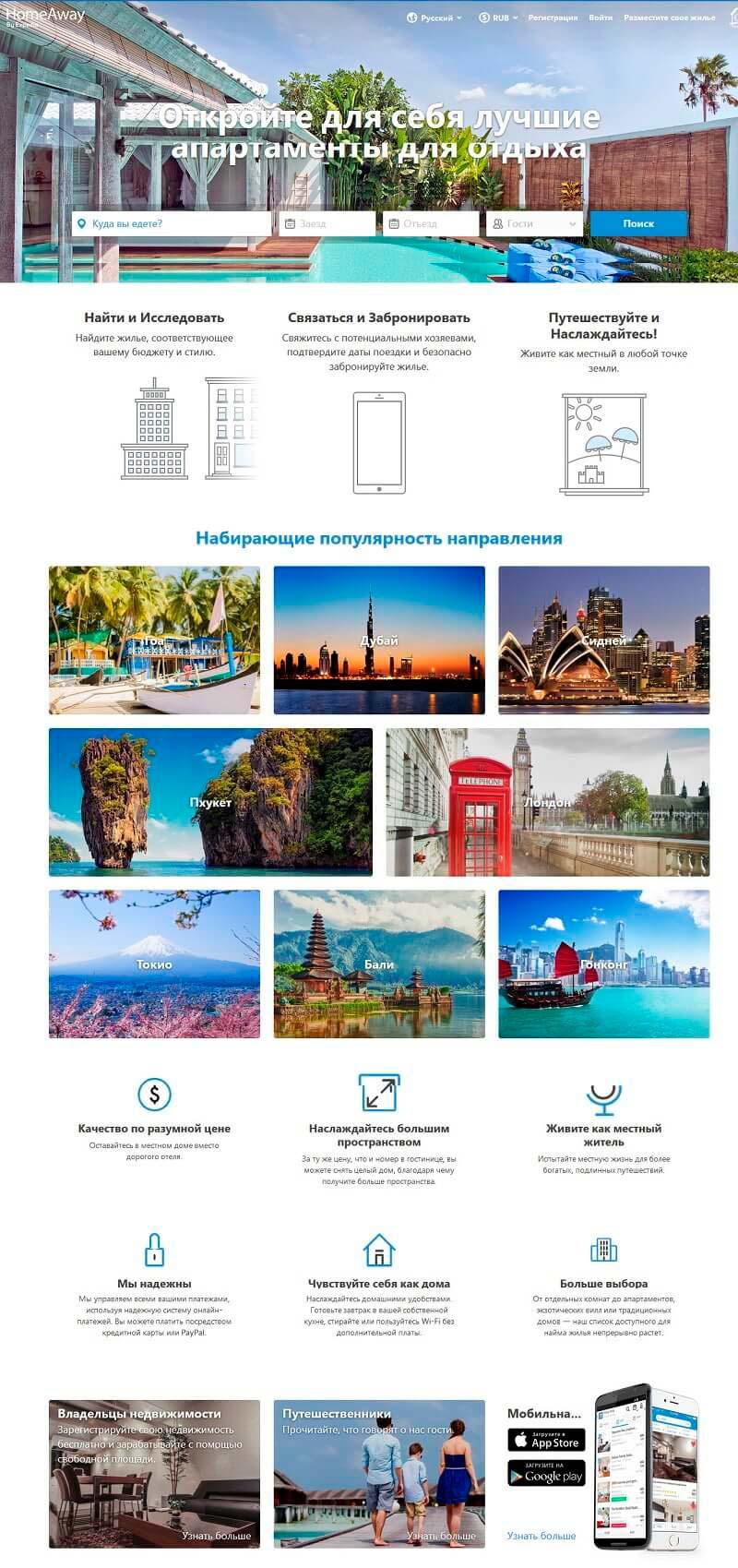 Аренда жилья по всему миру – сервис HomeAway
