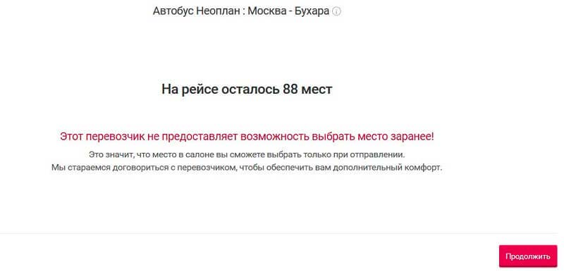 Busfor – билеты на автобусы по России, СНГ и Европе