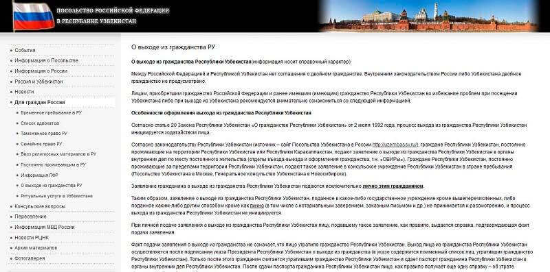 Какой номер списка о выходе из гражданства подписал президент узбекистана