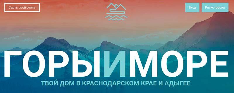 проект «Горы и Море»