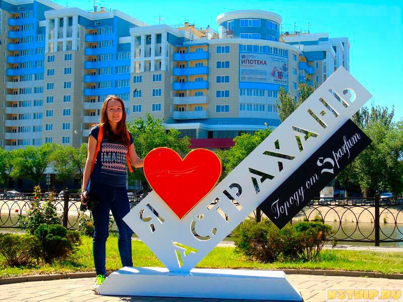 я люблю Астрахань!