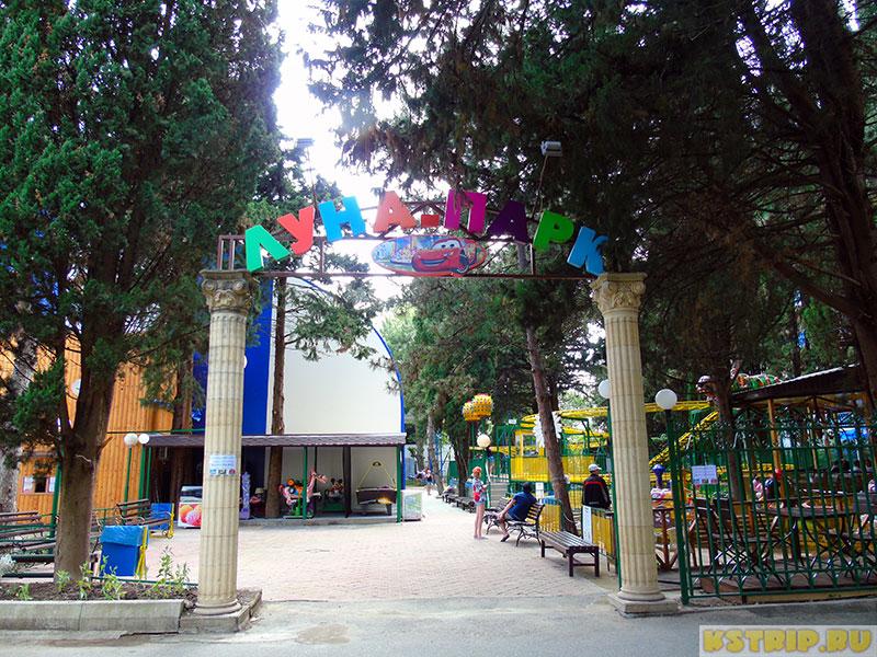 Луна-Парк в Лазаревском