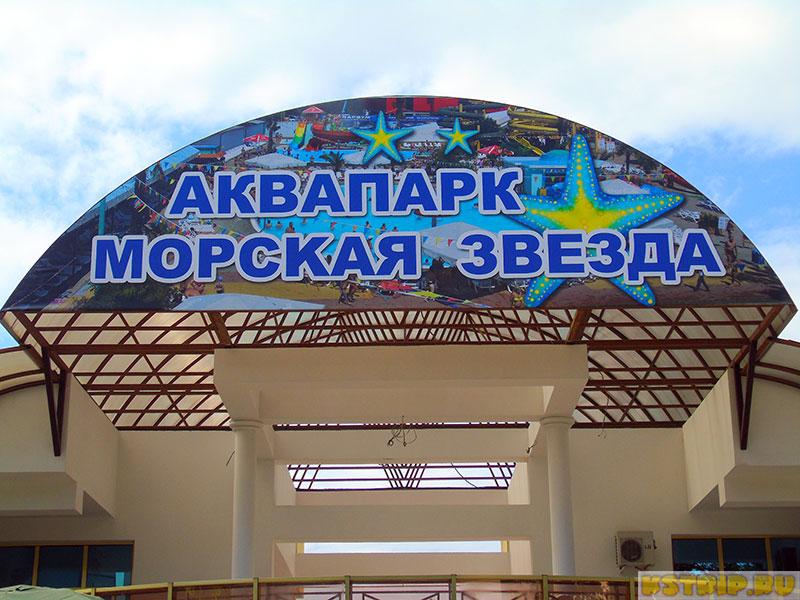 Аквапарк «Морская звезда» в Лазаревском