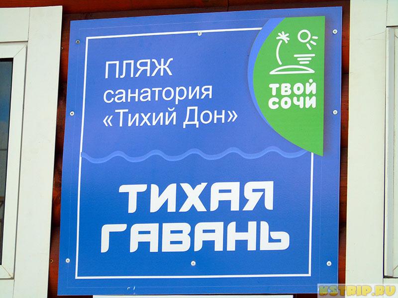 пляж Тихий Дон в Лазаревском