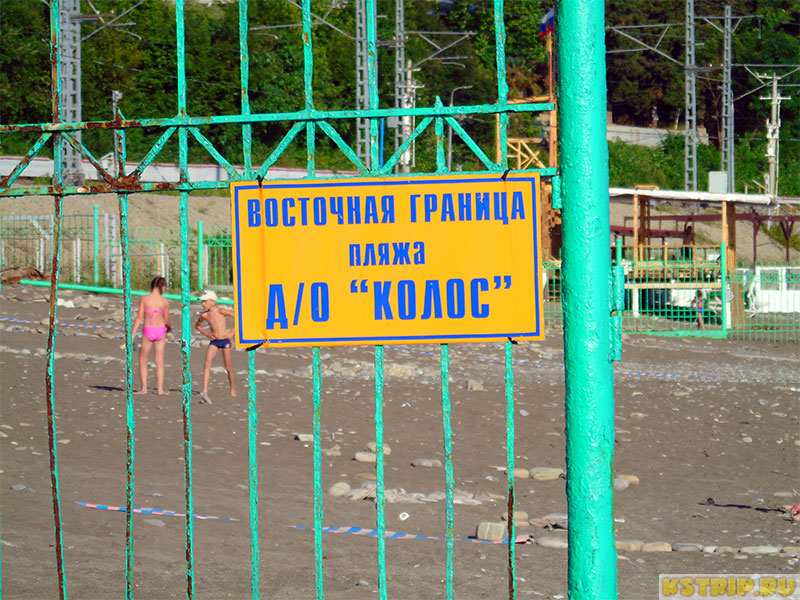 пляж «Колос» в Лазаревском