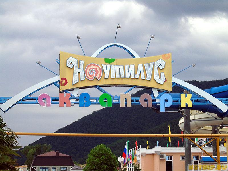 Аквапарк «Наутилус» в Лазаревском
