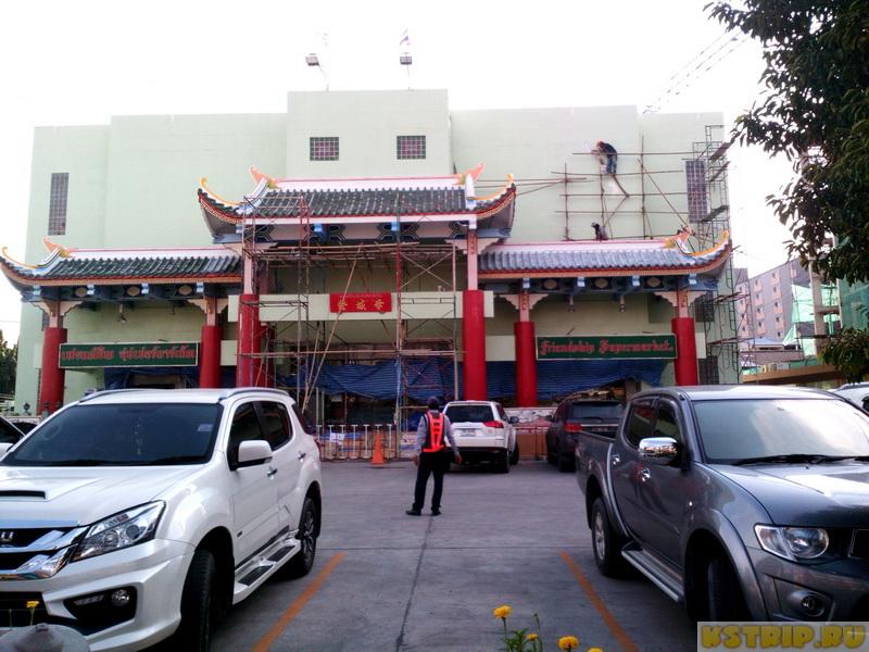 Супермаркет Френдшип (Friendship) в Паттайе