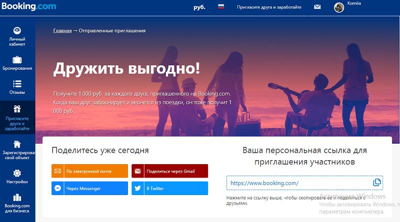 1000 рублей от букинга