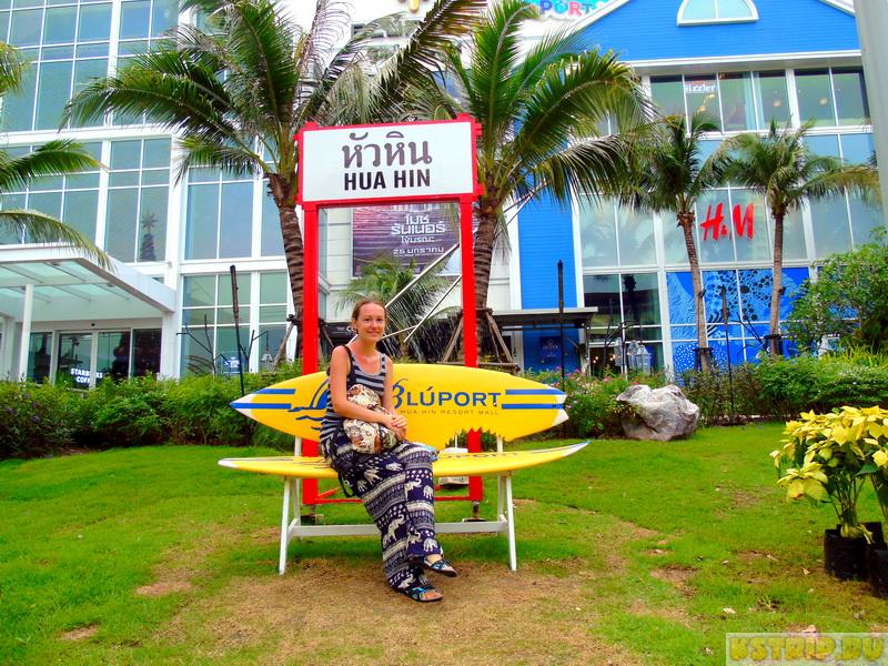Блюпорт в Хуа Хине