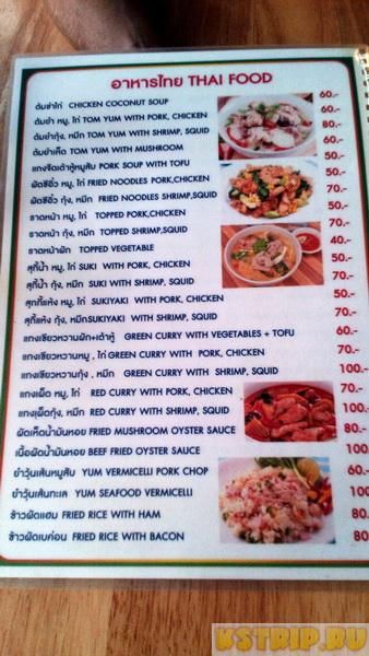 Тайское кафе с очень вкусной тайской кухней в Хаад Рине на Пангане