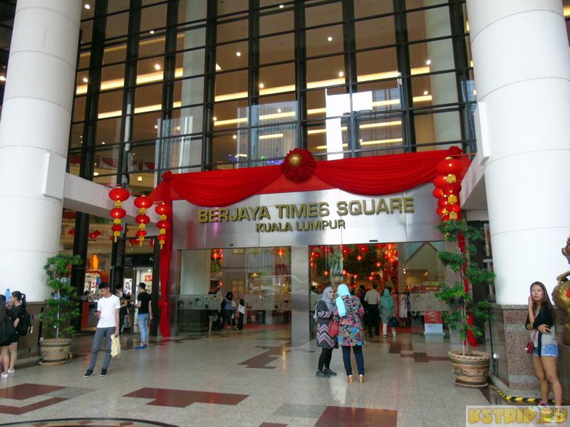 Berjaya Times Square в Куала-Лумпуре