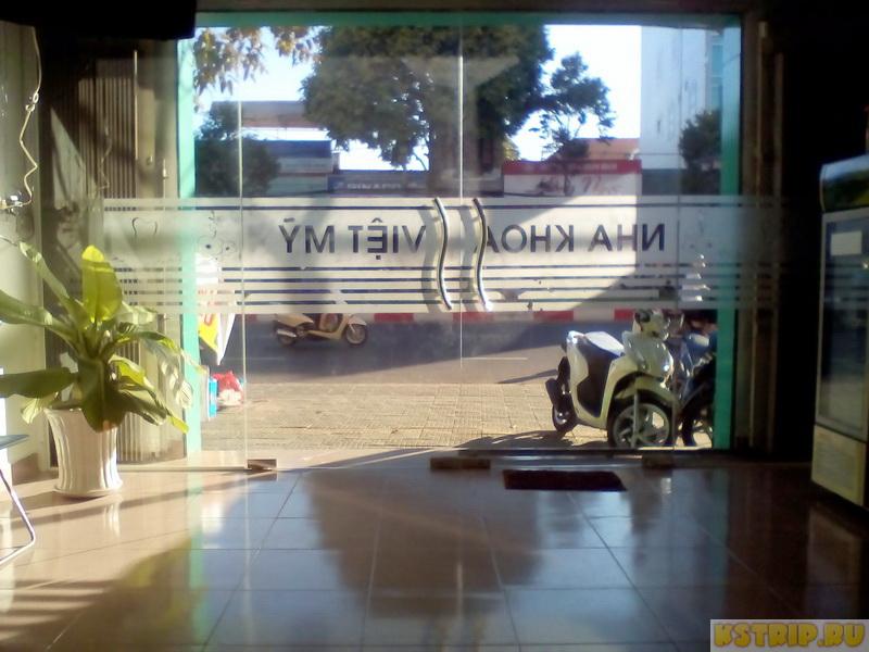 Стоматология в Вунгтау