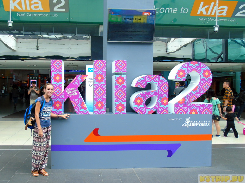 Как добраться из KLIA в KLIA 2 и наоборот